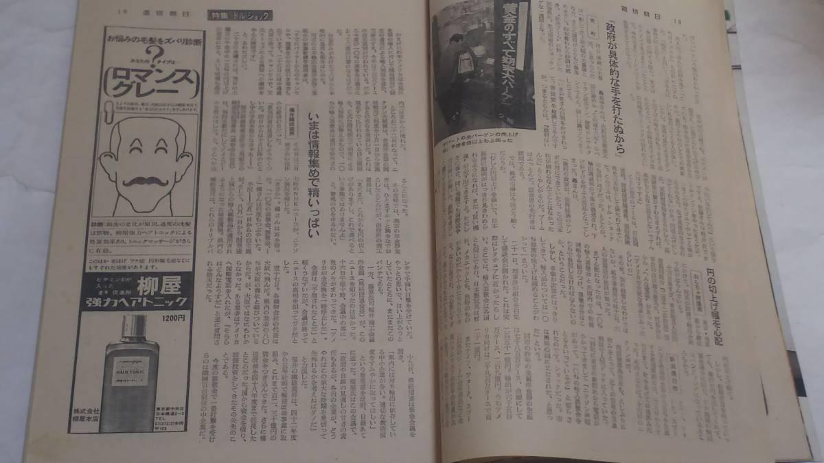 昭和46年9月3日号 週刊朝日 日中青春の交流 ドルショック 藤田みどり_画像4