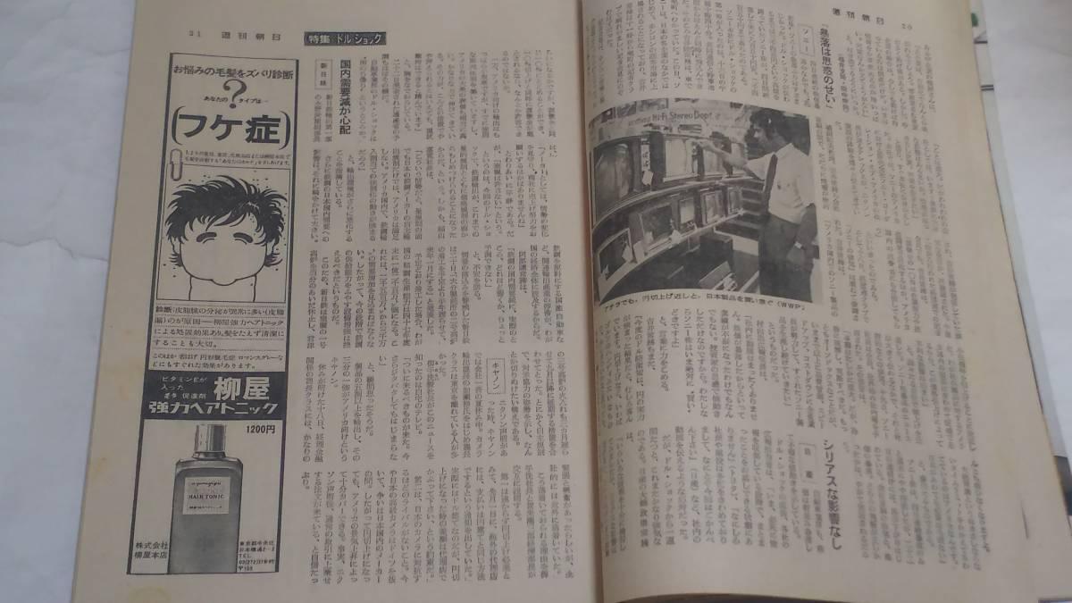 昭和46年9月3日号 週刊朝日 日中青春の交流 ドルショック 藤田みどり_画像5