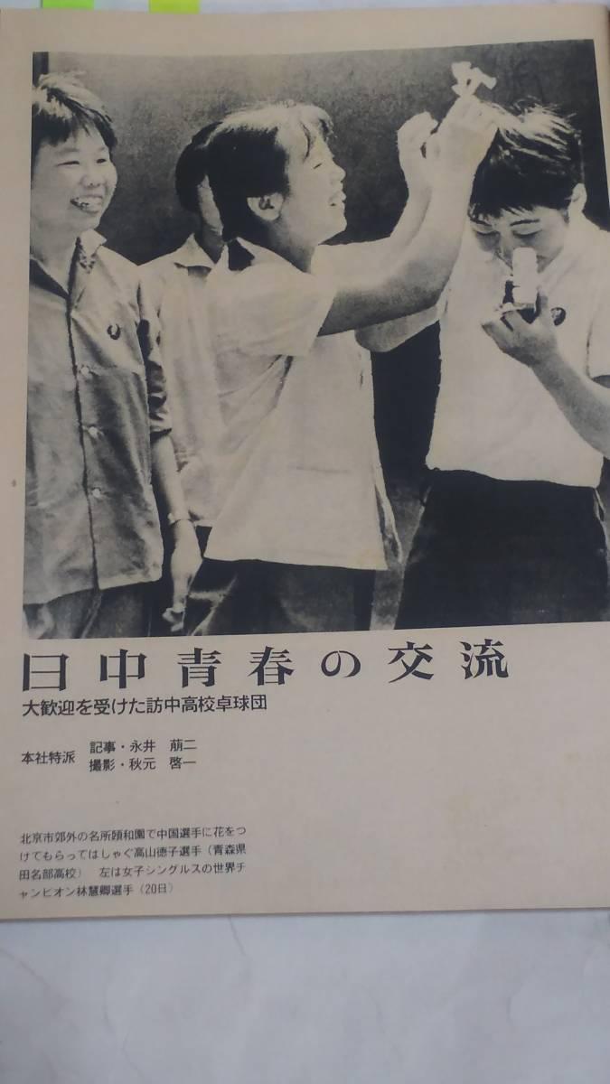 昭和46年9月3日号 週刊朝日 日中青春の交流 ドルショック 藤田みどり_画像6