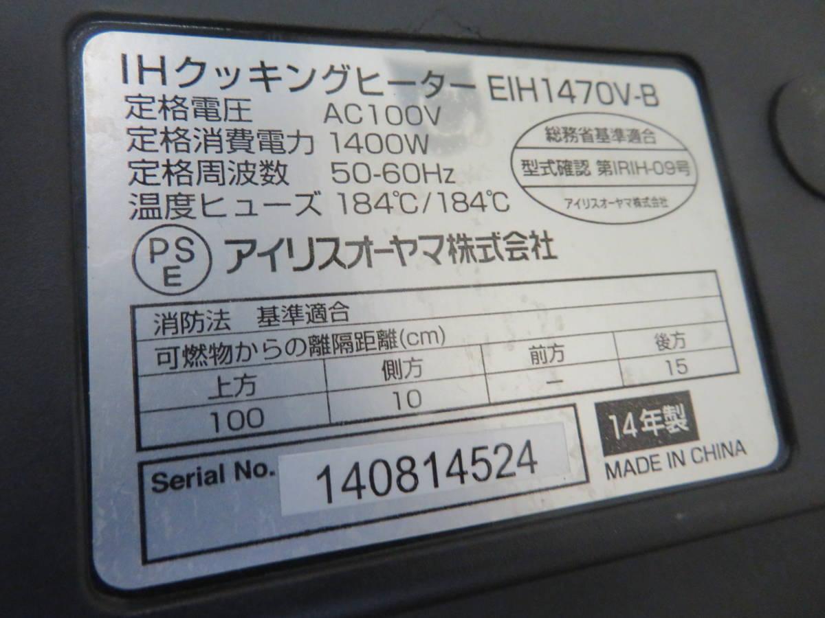NT082135 アイリスオーヤマ IHクッキングヒーター EIH1470V-B 通電確認済み 中古品 _画像2