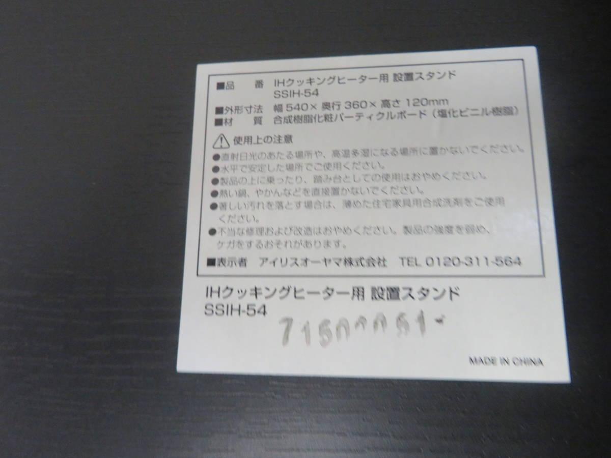 NT082135 アイリスオーヤマ IHクッキングヒーター EIH1470V-B 通電確認済み 中古品 _画像3