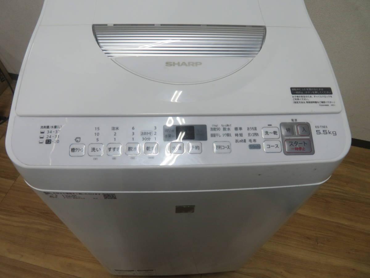NT082138 SHARP 電気洗濯乾燥機 ES-T5E-KW 中古品 送料高額のため注意_画像2