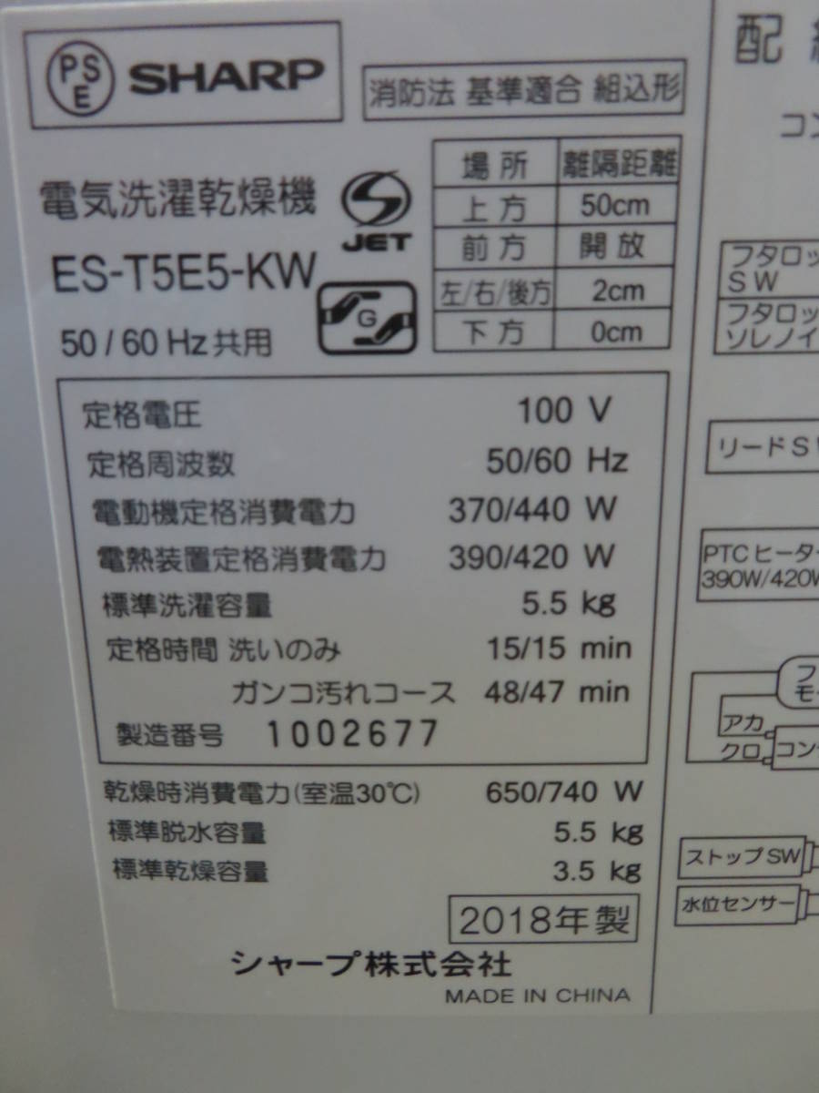 NT082138 SHARP 電気洗濯乾燥機 ES-T5E-KW 中古品 送料高額のため注意_画像5