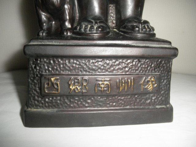 西郷南州像 西郷どん アンティーク コレクション 昭和レトロ 雑貨 その他 インテリア 高さ37.5cm 横15.5cm _画像2