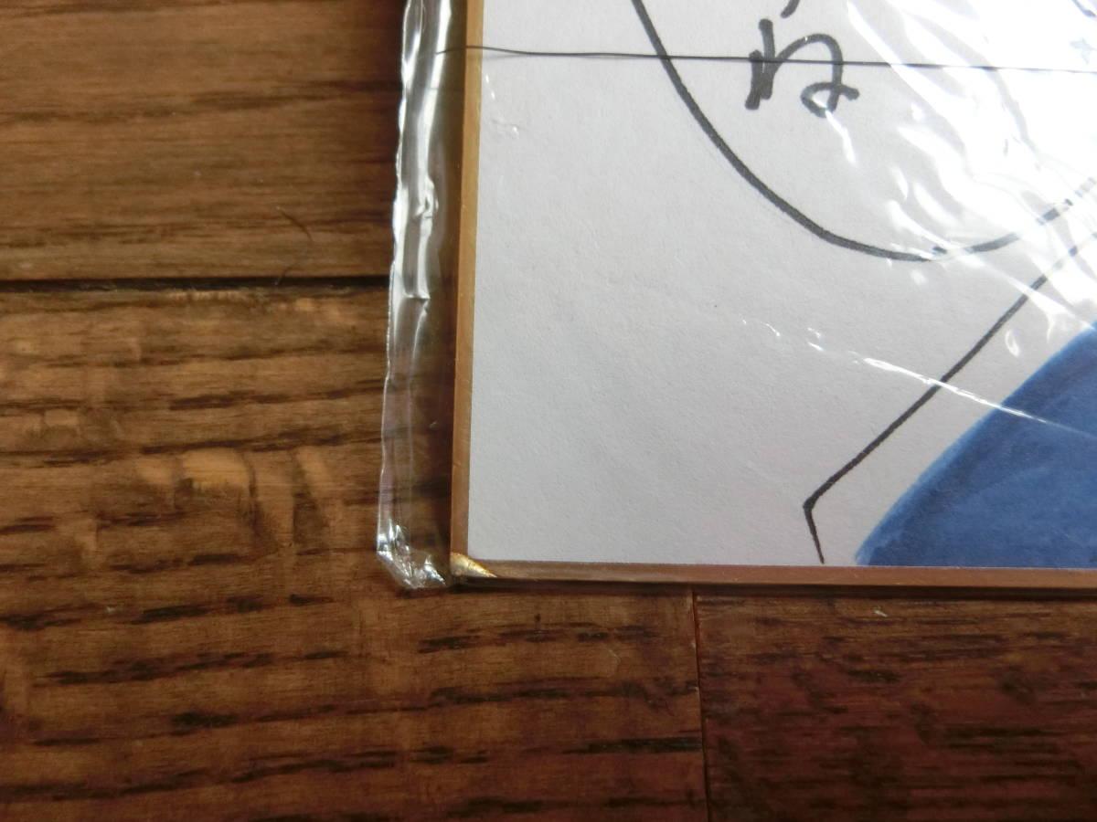 「東毅先生」【電波教師】セリフ付き直筆イラストサイン色紙・当選通知あり     漫画家マンガ家まんが家直筆色紙   _画像3
