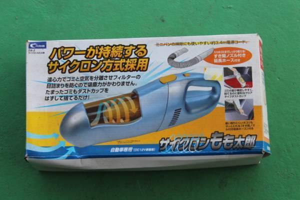 クレトム サイクロンもも太郎 DA-3 車内用掃除機 DC12V用_画像1