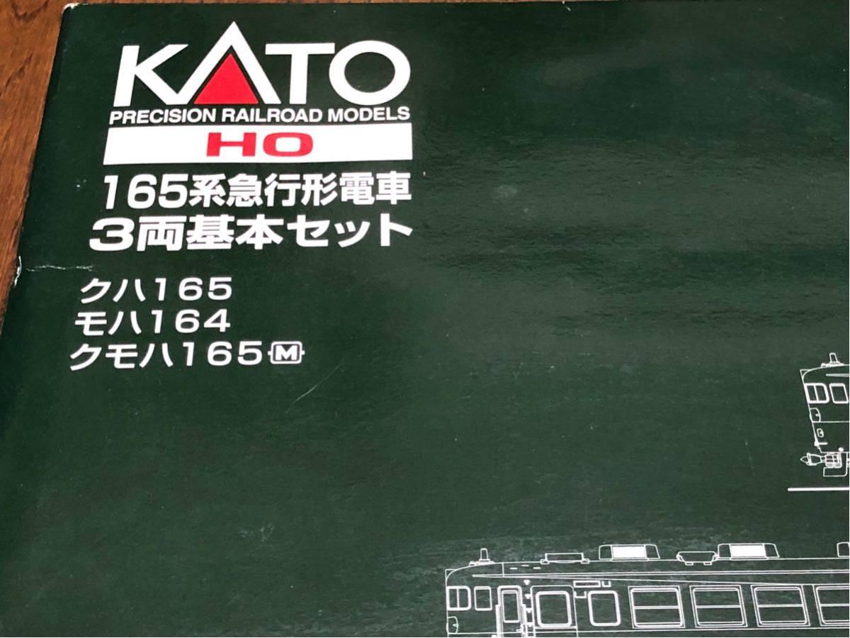 KATO カトー HO 1/80 165系急行形電車3両基本セット 3-505 1998年製 クハ165×1 モハ164×1 クモハ165(M)×1 中古ジャンク品
