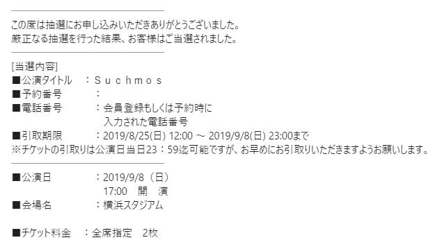 Suchmos THE LIVE 9/8(日)横浜スタジアム 2枚連番