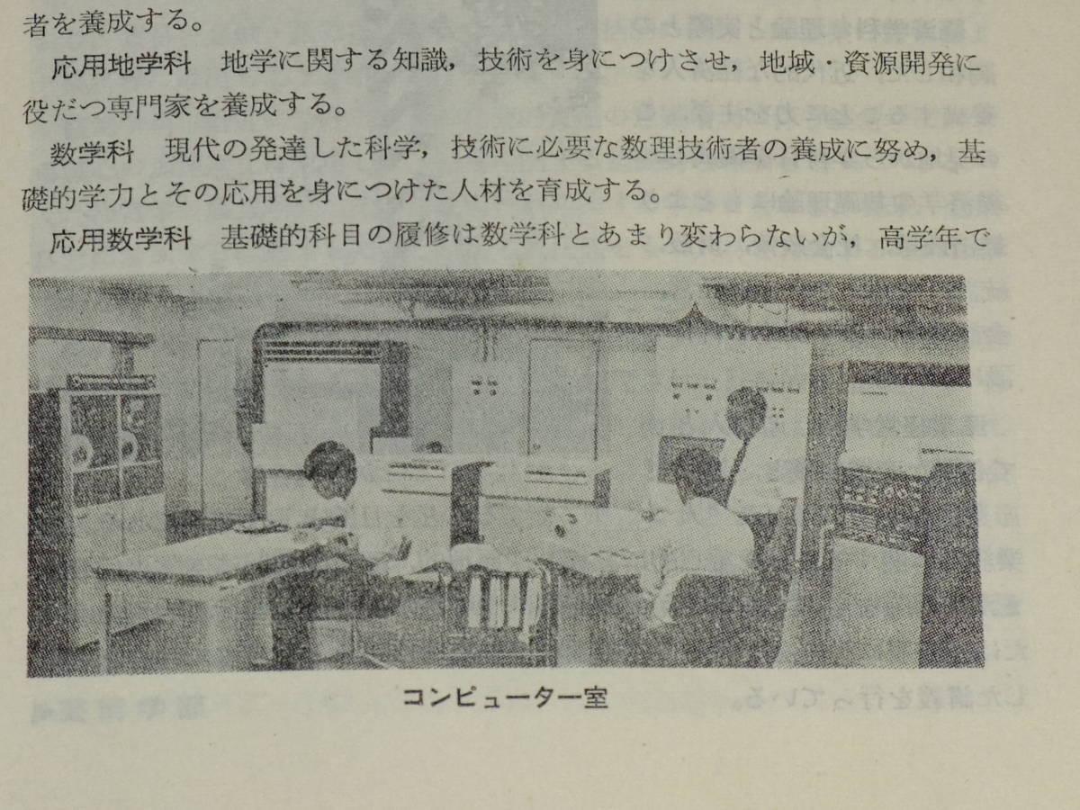 大学 商学部 日本