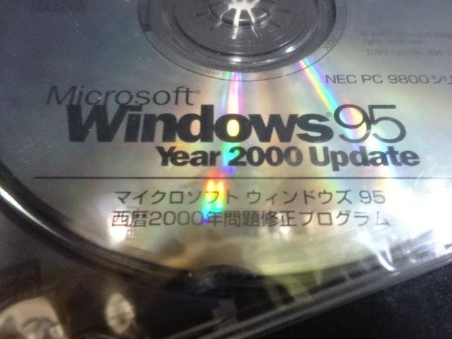 BS-18〒/Microsoftマイクロソフト Windows95 Year2000update NEC9800シリーズ専用 PC98 ソフトウエア PCアクセサリー未使用_画像4