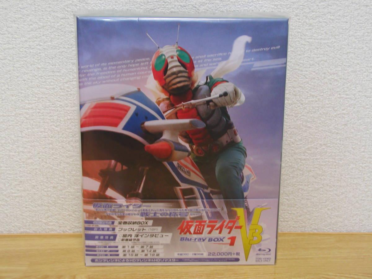 ☆『仮面ライダーV3 Blu-ray BOX 1~3』