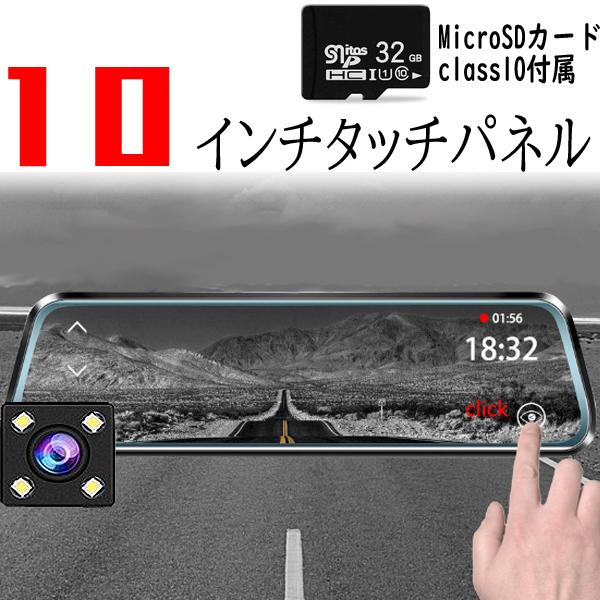 【H20A】10インチタッチパネル【32GBSDカード付】FHDルームミラー型ドライブレコーダー 高画質 前後カメラv バックカメラ付