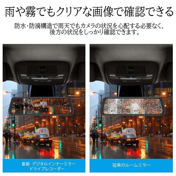 【H20A】10インチタッチパネル【32GBSDカード付】FHDルームミラー型ドライブレコーダー 高画質 前後カメラv バックカメラ付_画像7