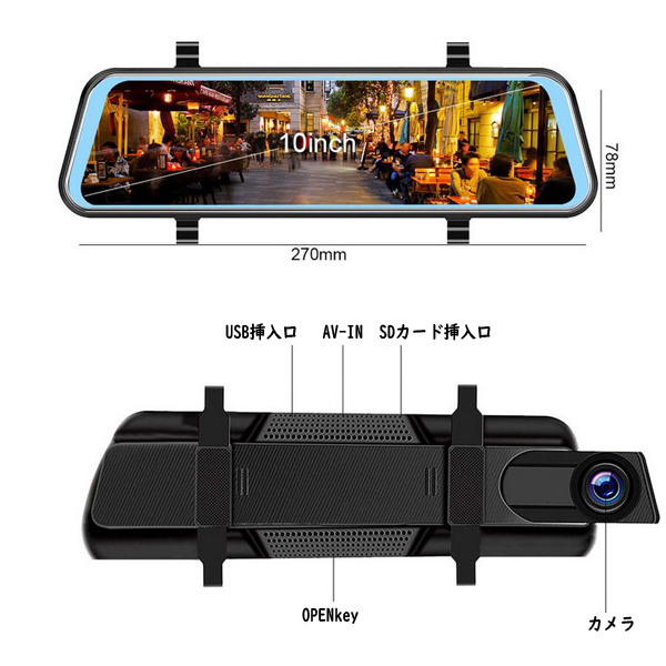 【H20A】10インチタッチパネル【32GBSDカード付】FHDルームミラー型ドライブレコーダー 高画質 前後カメラv バックカメラ付_画像8