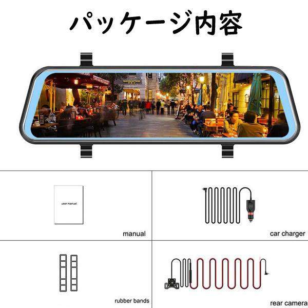 【H20A】10インチタッチパネル【32GBSDカード付】FHDルームミラー型ドライブレコーダー 高画質 前後カメラv バックカメラ付_画像9