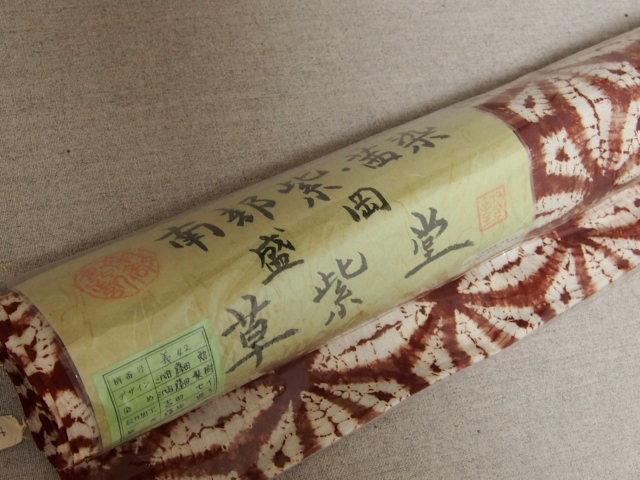反物 南部紫 茜染 盛岡 草紫堂 正絹 リメイク素材にも ラベルあり