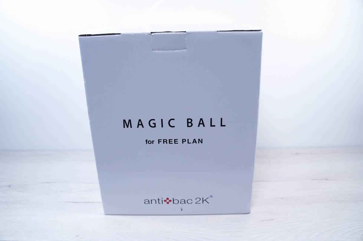 【未使用】 MAGIC BALL マジックボール フリープラン MB-6 ホワイト 空気清浄機 除菌 消臭