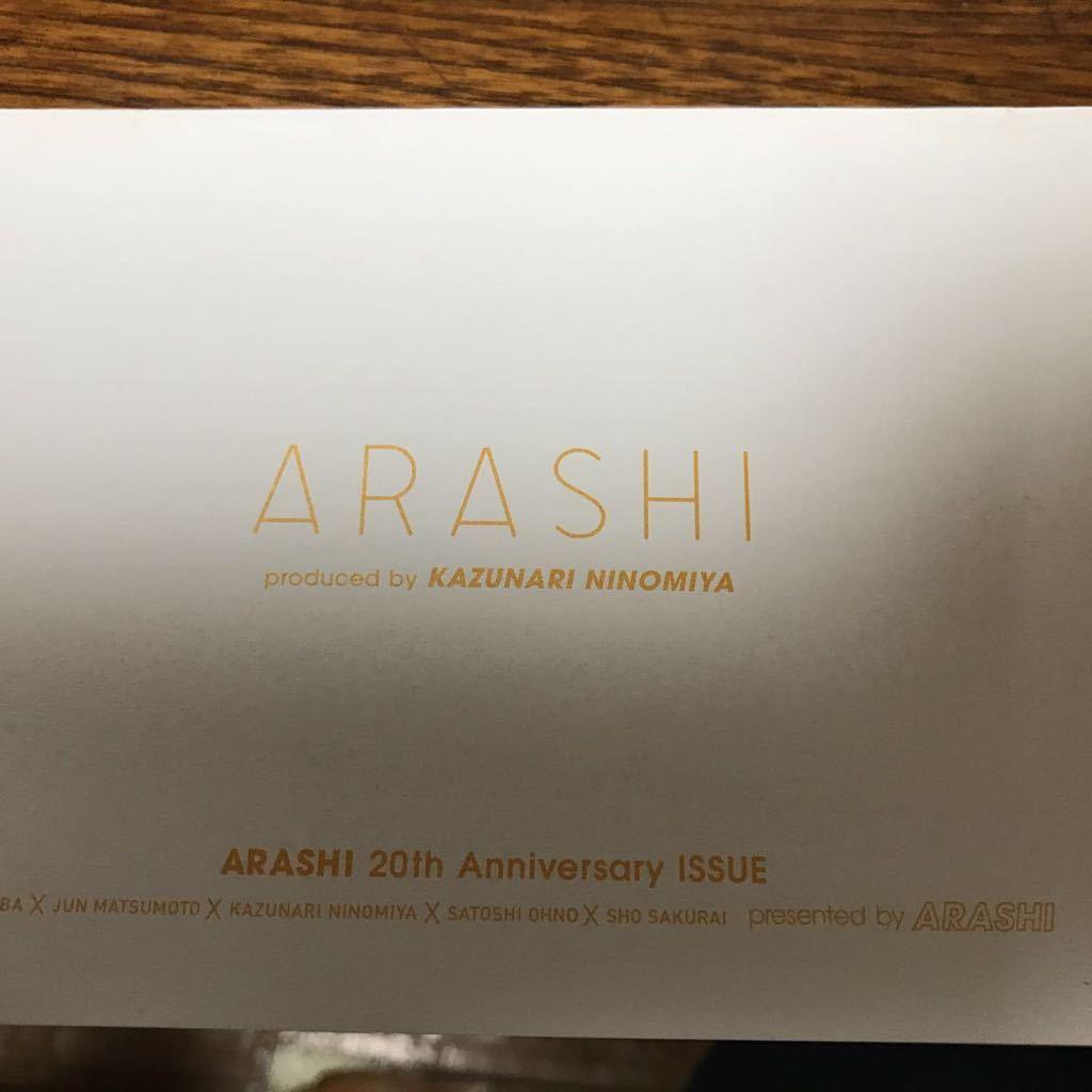 嵐 会報 VOLUME87 誕生日カード おまけ付き