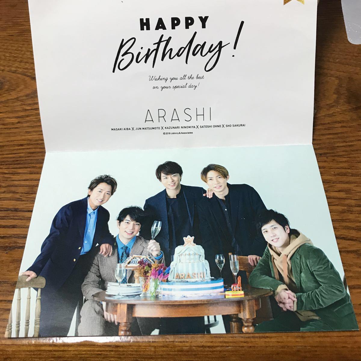 嵐 会報 VOLUME87 誕生日カード おまけ付き_画像2