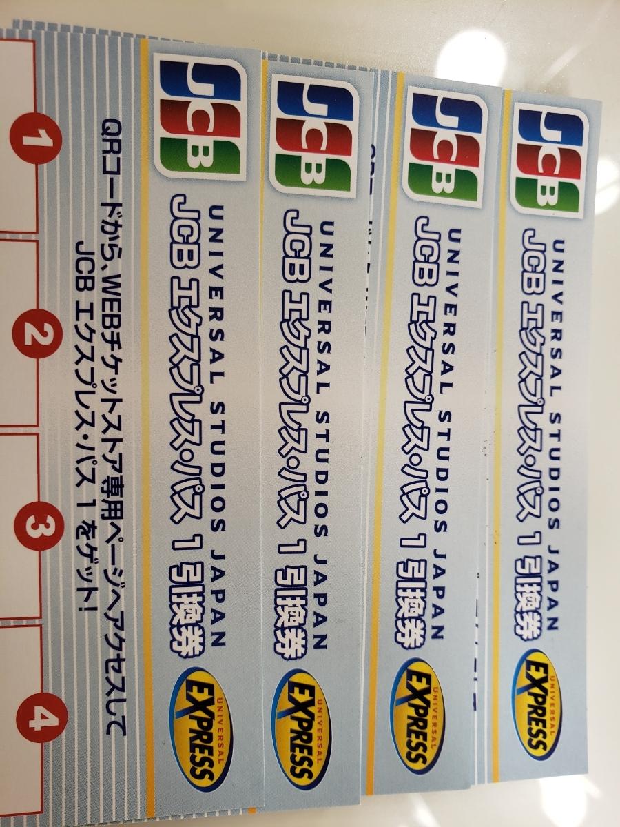 USJ☆JCBエクスプレスパス1 引換券 4枚セット