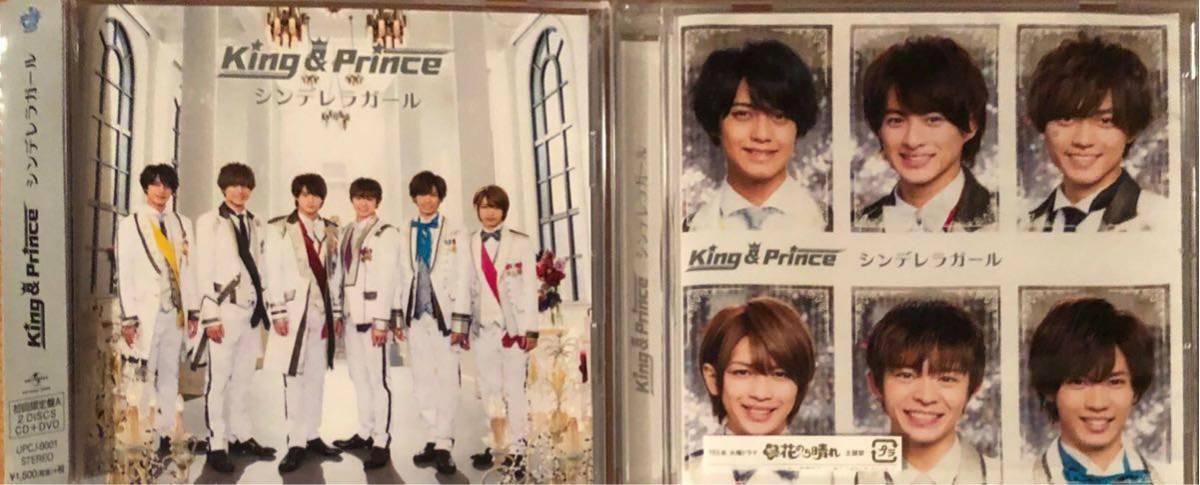 King & Prince シンデレラガール 初回限定盤A通常盤(2CD+DVD)