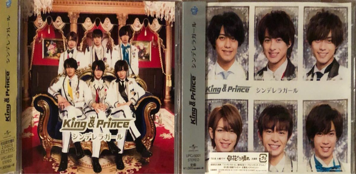 King & Prince シンデレラガール 初回限定盤B通常盤(2CD+DVD)