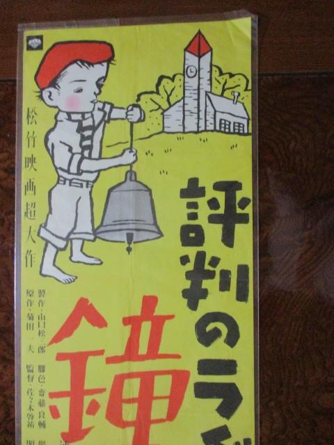 戦後日本の心の名画、松竹 ( 鐘の鳴る丘 )封切り昭和23年 B2版 封切り当時オリジナル_画像3