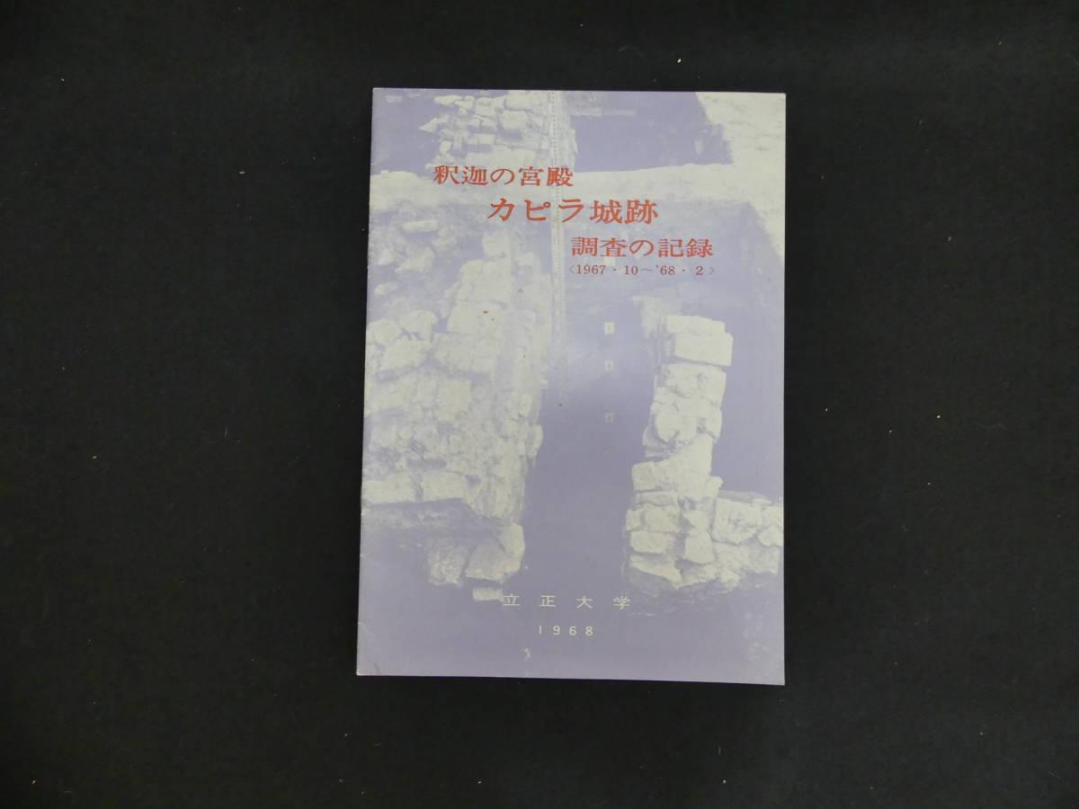 1968年代 発掘 調査の記録 釈迦の宮殿 カピラ城跡 立正大学 インド・ネパール仏跡調査団 考古学 ティラウラコット遺跡 パンフレット 仏教