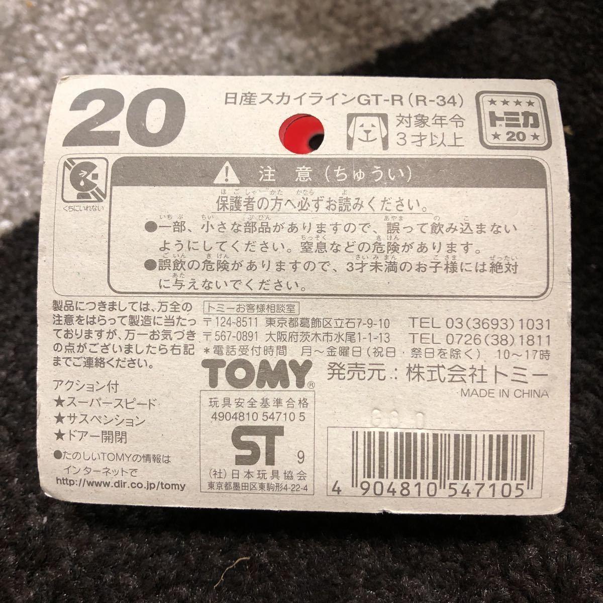 トミカ 20 スカイラインGT-R(R34)新品 保管品 ④ 日産_画像3
