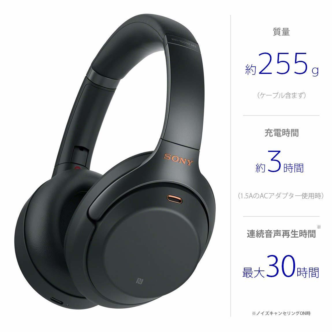 新品 ソニー SONY ワイヤレスノイズキャンセリングヘッドホン WH-1000XM3 ブラック ハイレゾ メーカーの保証付き 条件付き送料無料