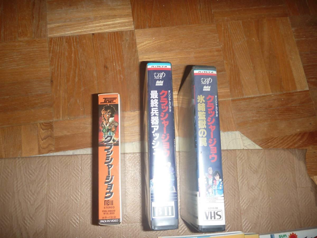 видео [ Crusher Joe ] театр версия *OVA итого 3 шт. комплект ( Beta β 2 шт *VHS 1 шт. ) + театр версия аниме комикс 5 шт + театр версия роман др.