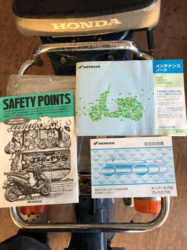 福岡県南部発 ホンダ カブ50 FI リースアップ 新車ワンオーナー 銀行で使用 近県配達可 AA01_画像10