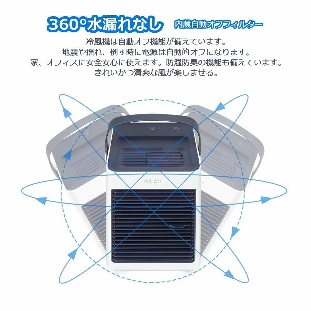 AIHOM ポータブルエアコン 卓上冷風扇 小型冷風扇 冷風機 小型クーラー USB充電 静音 熱中症対策_画像5