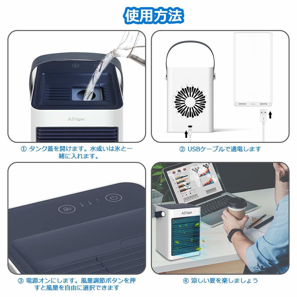 AIHOM ポータブルエアコン 卓上冷風扇 小型冷風扇 冷風機 小型クーラー USB充電 静音 熱中症対策_画像4