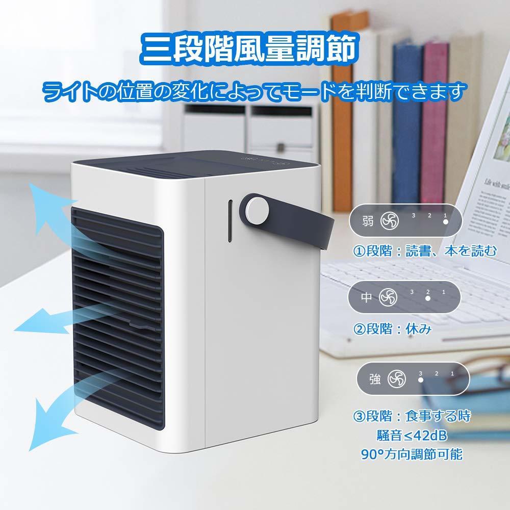 AIHOM ポータブルエアコン 卓上冷風扇 小型冷風扇 冷風機 小型クーラー USB充電 静音 熱中症対策_画像3