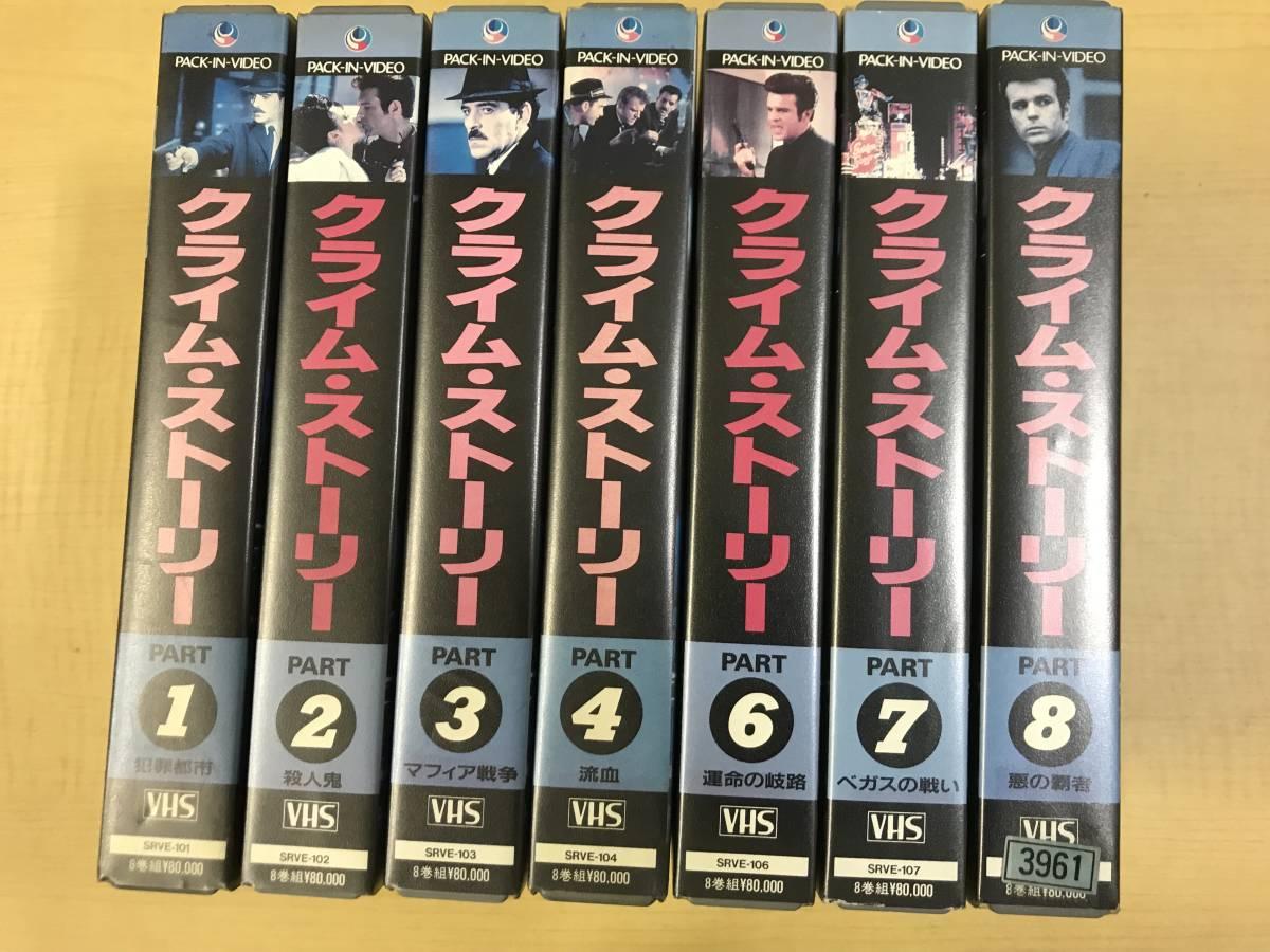 中古VHSビデオテープ/ クライム・ストーリー 1~4、6~8巻 計7本セット!(全8巻中 5巻が欠け)字幕スーパー_画像1