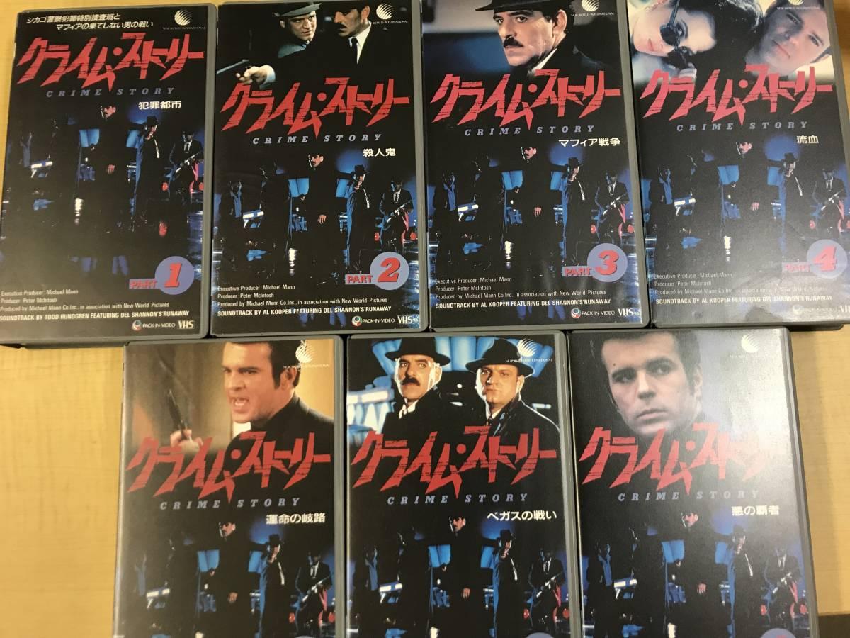 中古VHSビデオテープ/ クライム・ストーリー 1~4、6~8巻 計7本セット!(全8巻中 5巻が欠け)字幕スーパー_画像2