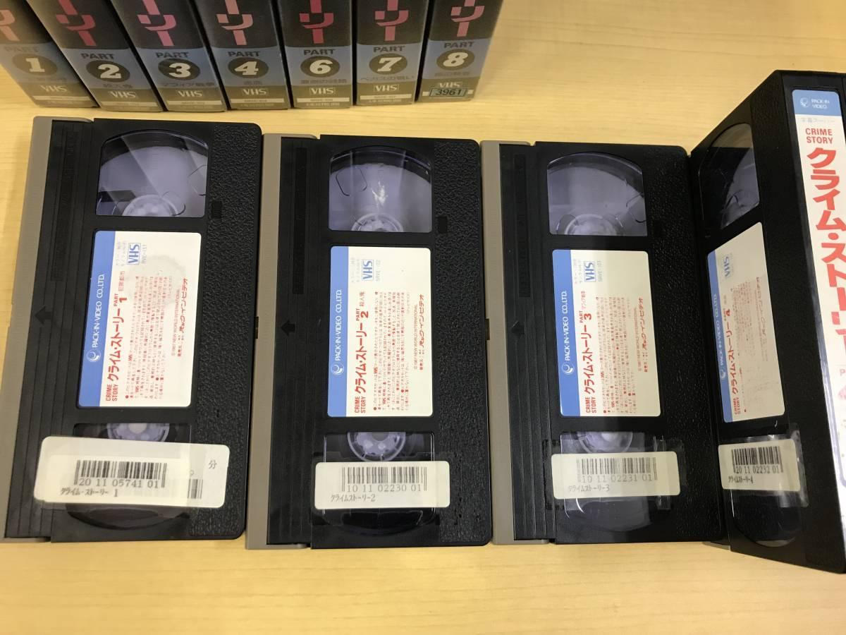 中古VHSビデオテープ/ クライム・ストーリー 1~4、6~8巻 計7本セット!(全8巻中 5巻が欠け)字幕スーパー_画像5