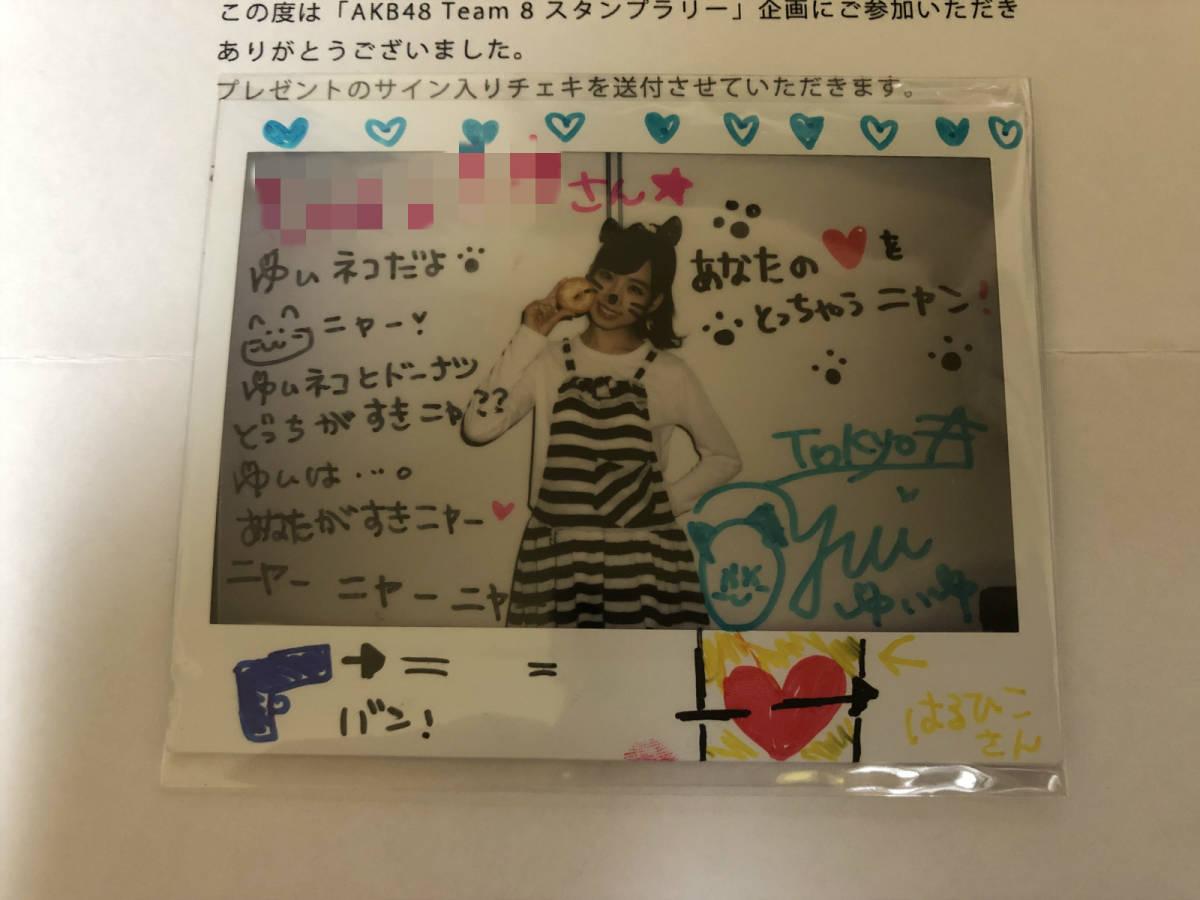 AKB48 小栗有以 直筆サイン入り チェキ 当選証書付き