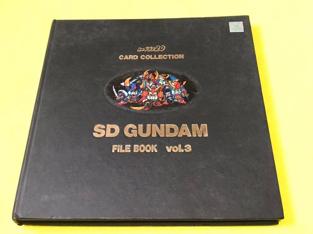 SDガンダム カードダス ファイルブック vol.3 システムファイル
