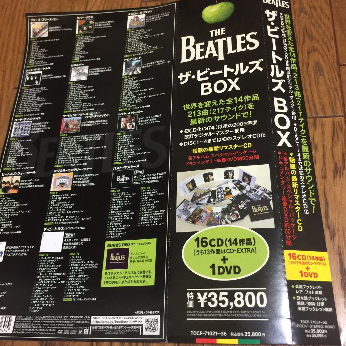 ビートルズ THE BEATLES BOX _画像4