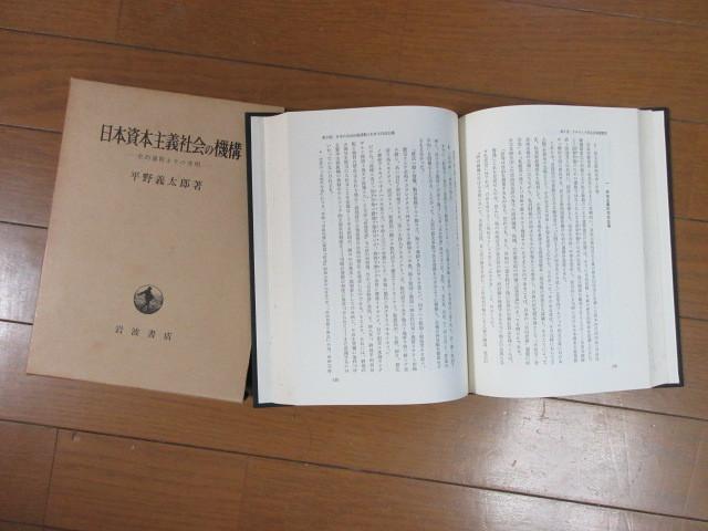 ● 岩波書店 『 日本資本主義社会の機構 』 ―史的過程よりの究明  平野 義太郎 (著)  函入り 単行本 昭和42年 【状態古書良】_画像3