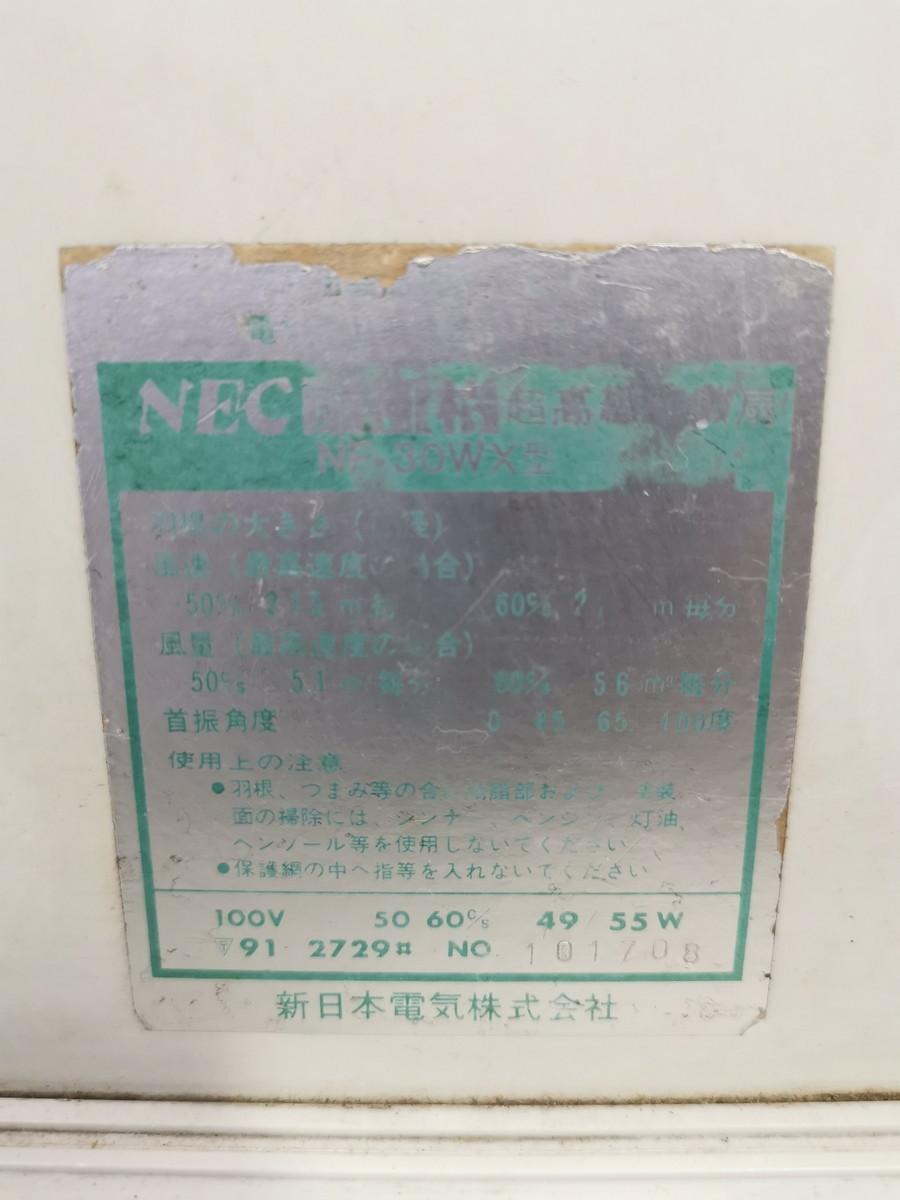 8187【動作品】NEC 新日本電気 扇風機 レトロ アンティーク 黒 NF-30WX(首振り機能NG) _画像6