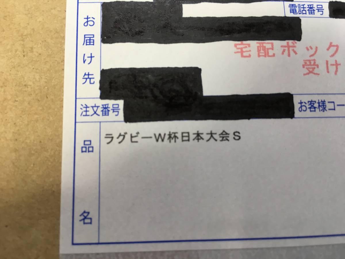 未開封「ラグビーワールドカップ2019 日本大会記念千円銀貨幣」造幣局 2019年 コイン_画像3