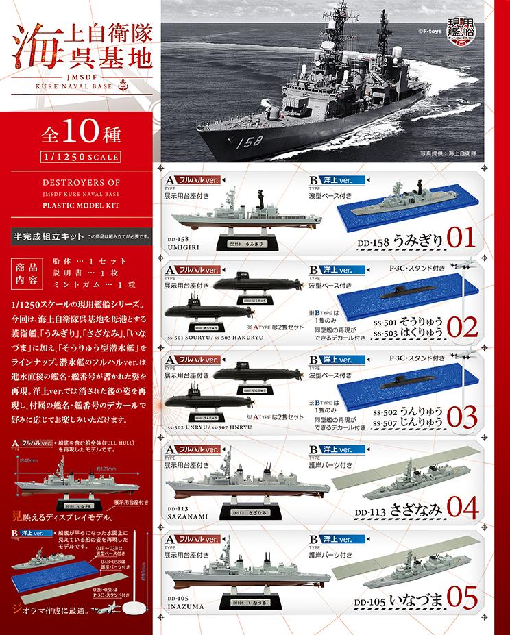1/1250 現用艦船キットコレクション 6 海上自衛隊 呉基地 うみぎり フルハル ver. A type F-toys エフトイズ 汎用護衛艦 DD-158_画像4