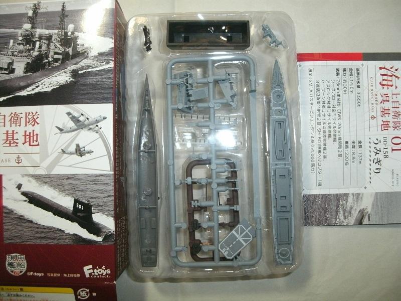 1/1250 現用艦船キットコレクション 6 海上自衛隊 呉基地 うみぎり フルハル ver. A type F-toys エフトイズ 汎用護衛艦 DD-158_画像2