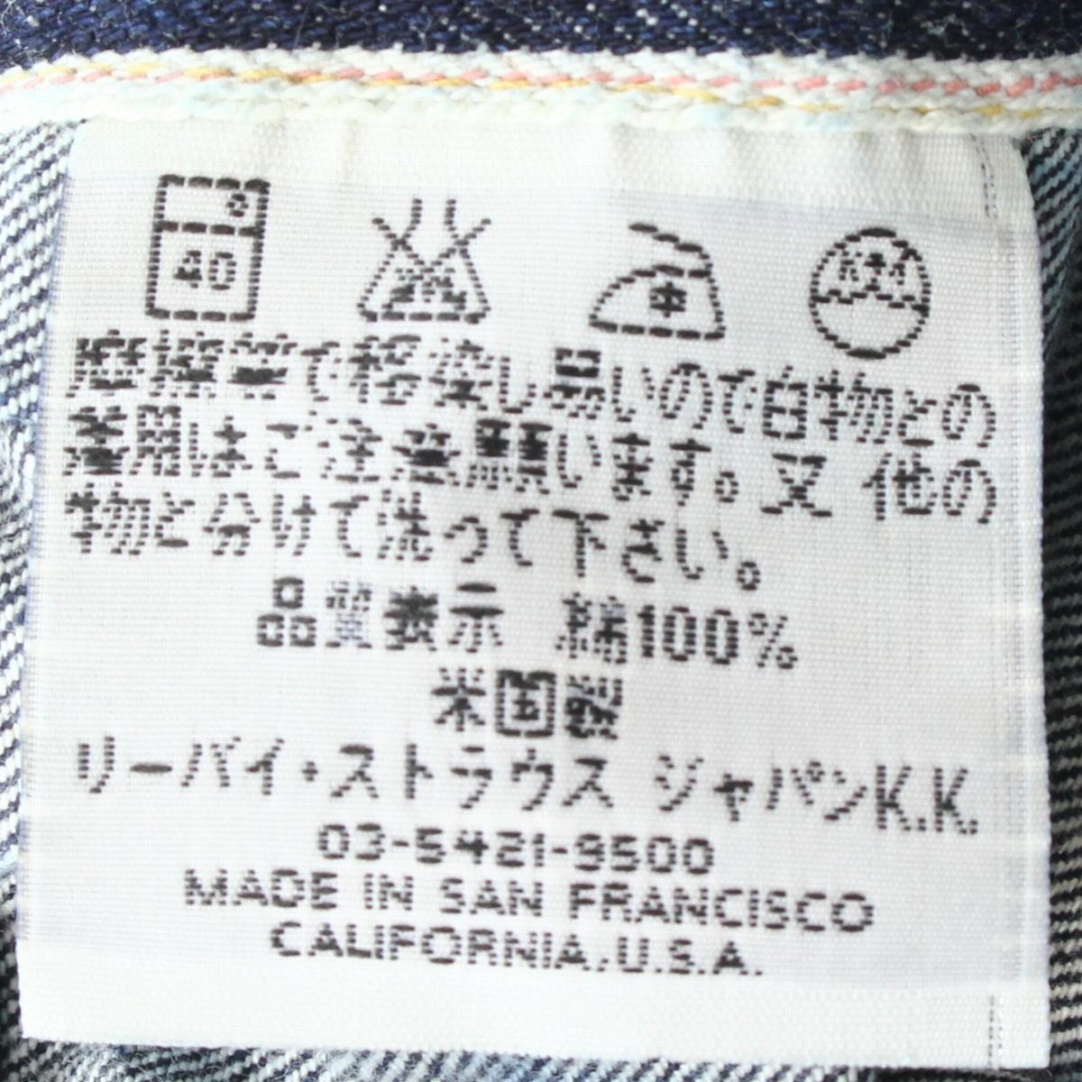 (yk99999)美品LEVI'S リーバイス507XX米国製サイズ36(セカンド デニム ジャケット70502-0003ヴィンテージ復刻バレンシア555アメリカ99年製)_画像7