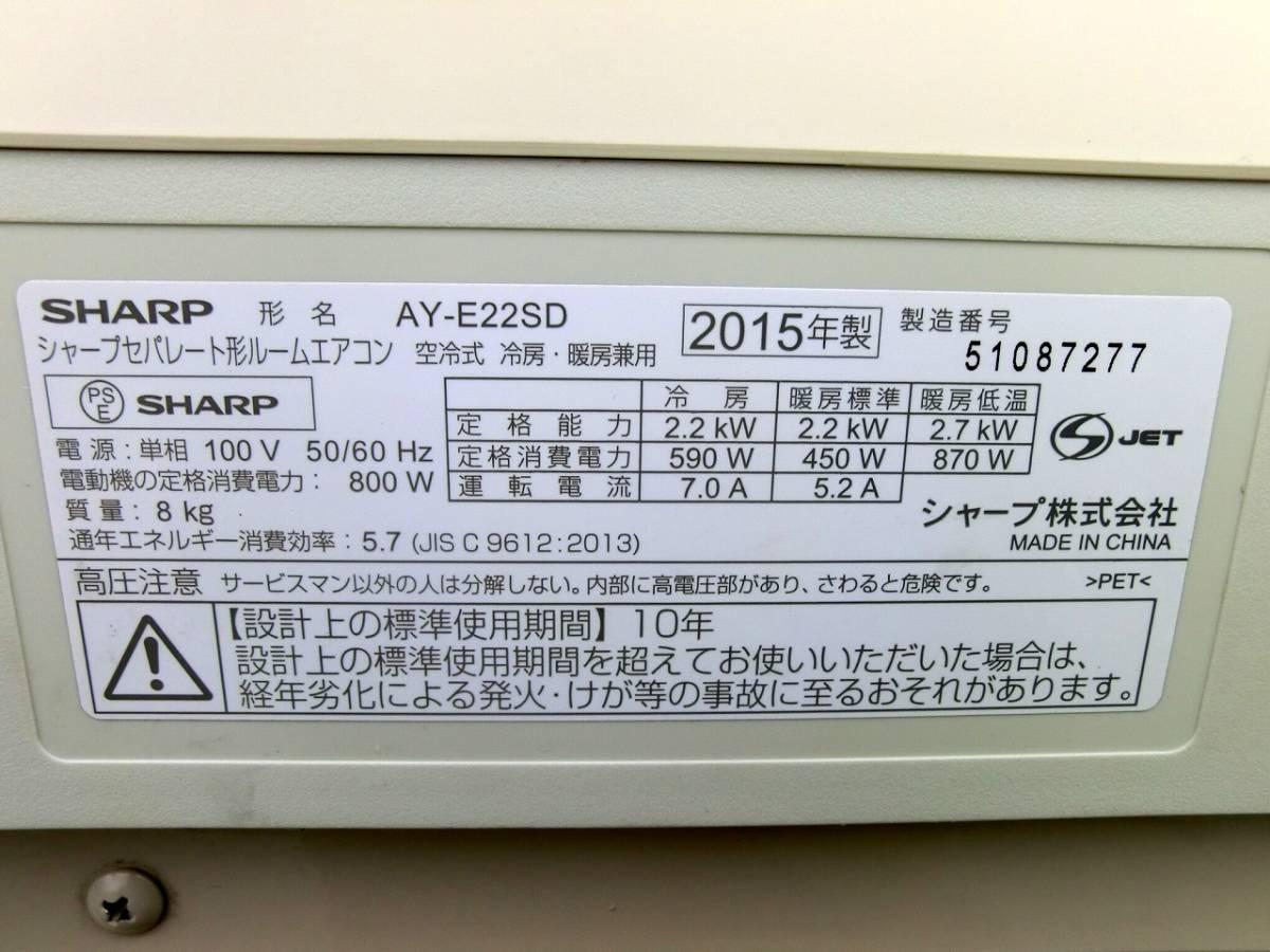 シャープ エアコン AY-E22SD 2015年製_画像9