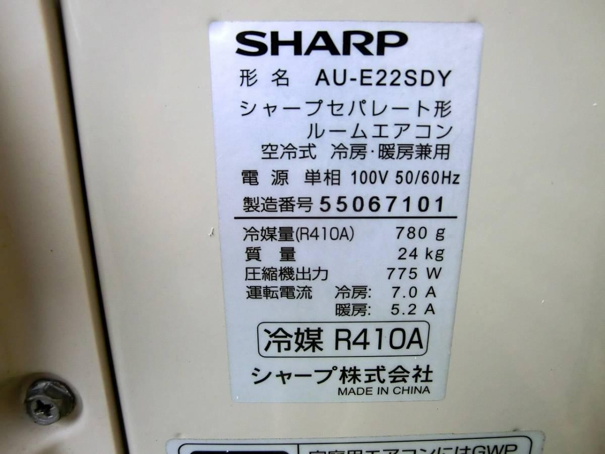 シャープ エアコン AY-E22SD 2015年製_画像10