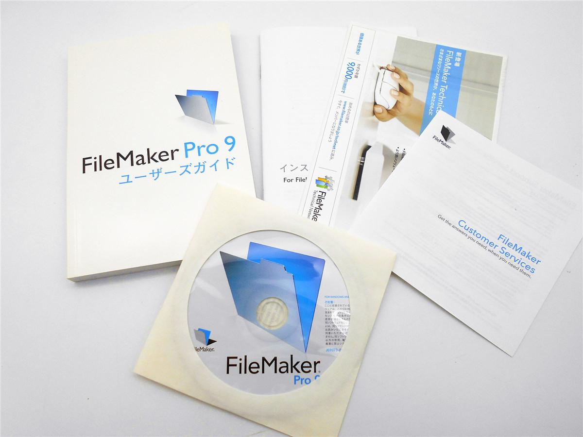 ★中古 FileMaker Pro 9 ファイルメーカー Mac os & Windows データベースソフト プロ ソフト 請求書 文書管理 資産管理 住所録 NA19_画像1